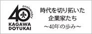 KAGAWADOYUKAI 次代を切り拓いた起業家たち ~40年の歩み~