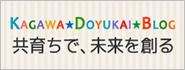 kagawa doyukai Blog