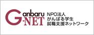 がんばる学生就職支援ネットワーク