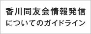 香川同友会情報発信についてのガイドライン