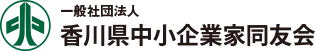 香川県中小企業家同友会